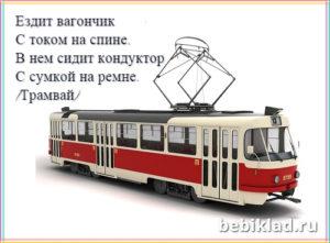 загадка про трамвай