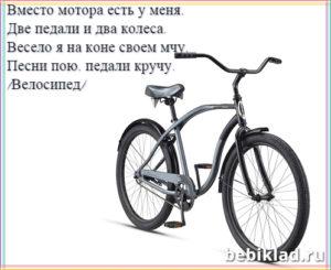 загадка про велосипед