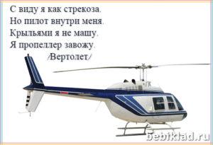 загадка про вертолет