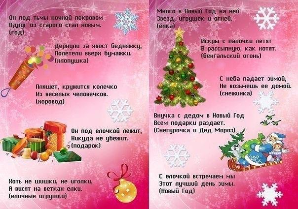 Детские загадки с ответом новый год