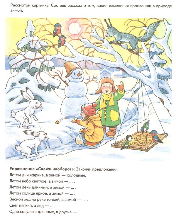 зима часть 2